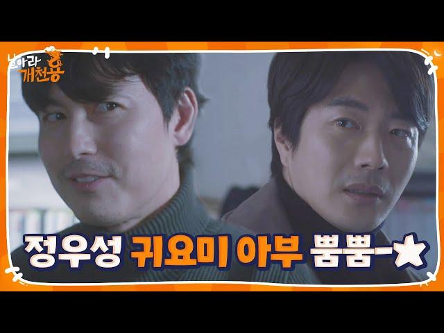"""[18회 선공개] 정우성, """"내가 부탁할게 있어서 그러죠~"""" 권상우에 심쿵♥ 아부 작렬!ㅣ날아라 개천용(Fly Dragon)ㅣSBS DRAMA"""