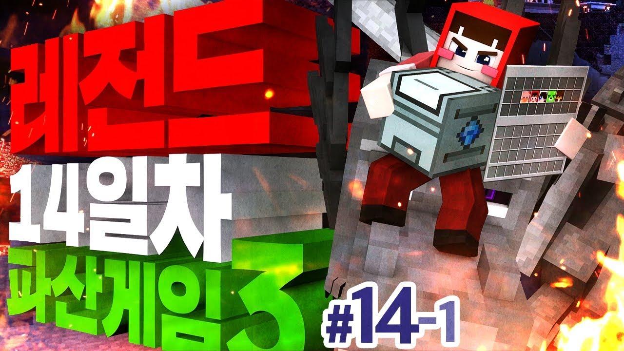 퐈산 드래곤의 등장! 그리고 예상치 못한 전개?! 마인크래프트 대규모 콘텐츠 '파산게임 시즌3' 14일차 1편 (화려한팀 제작) // Minecraft - 양띵(