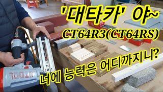 대타카 CT64R3 (CT64RS) 에어타카 타카 Co…