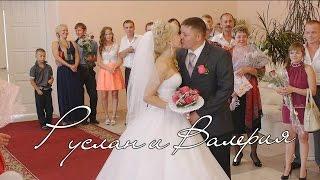 Свадьба Руслана и Валерии (регистрация)