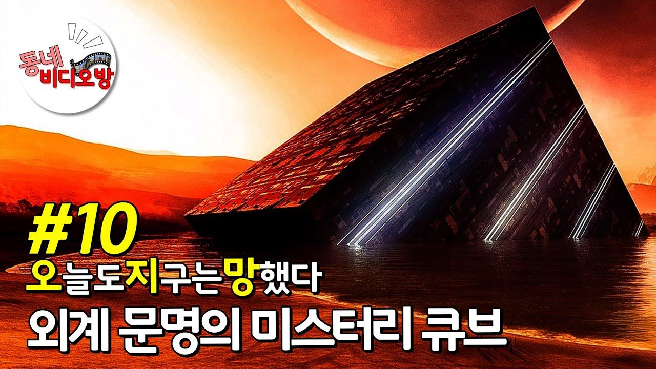 (반전주의) 화성 탐사 중 발견된 미스터리 큐브 [영화리뷰 결말포함]