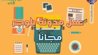 شرح إنشاء مدونة علي بلوجر | How to Create free blog