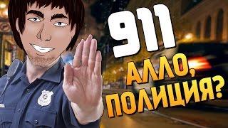 911 - БРЕЙН РАБОТАЕТ ДИСПЕТЧЕРОМ В ПОЛИЦИИ!