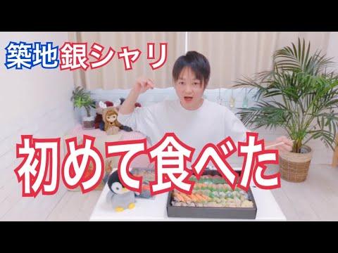 【築地銀シャリ】ヒロッキーがオススメします!