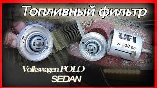 Распил бензинового фильтра. VW POLO SEDAN.