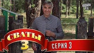 Сериал   Сваты  [3 сезон 3 серия]