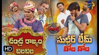Extra Jabardasth| 25th October 2019  | Full Episode | Sudheer, Chandra, Bhaskar| ETV Telugu