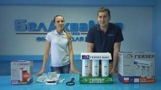 Видеообзор фильтра для воды Гейзер Макс от БелАкваМир