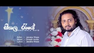 Seethala Reye /sithala raye / janaka waas / was / dinesh amila / x mass song /Christmas song