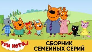Три Кота   Сборник семейных серий   Мультфильмы для детей