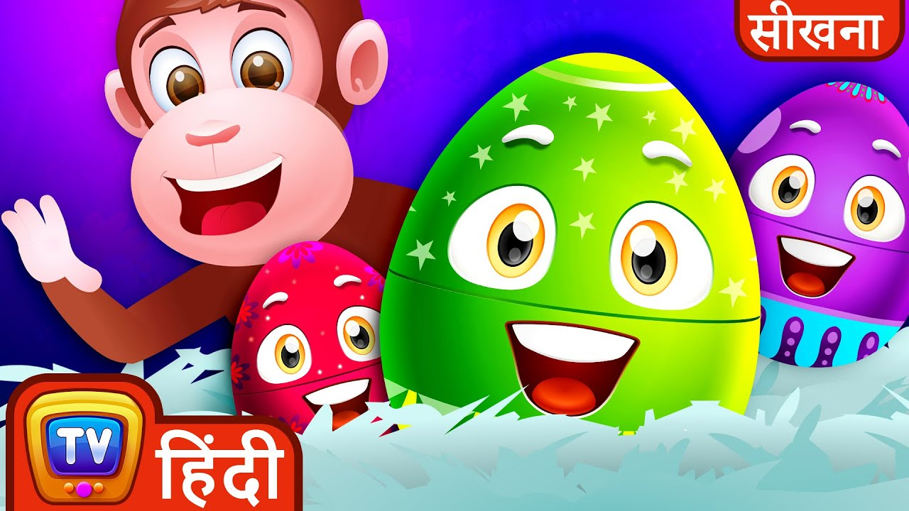 पांच नन्हे बन्दर जादुई अंडे (Five Little Monkeys Magical Surprise Eggs) - ChuChu TV Hindi