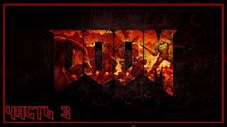 DOOM  | ПОЛНОЕ ПРОХОЖДЕНИЕ | ЧАСТЬ 3 | FULL GAME WALLKTHROUGH DOOM 4 | СТРИМ | STREAM