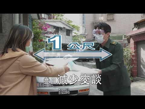 台灣-防疫大作戰-0025- 收取郵件快遞要防疫喔