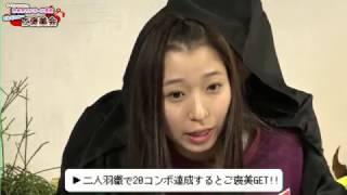 チームしゃちほこの秋本帆華、大黒柚姫が出演!! 2人がご褒美をかけて...
