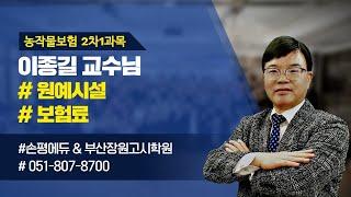 손해평가사2차1과목 이종길교수 20년 3월 개정업방기준…