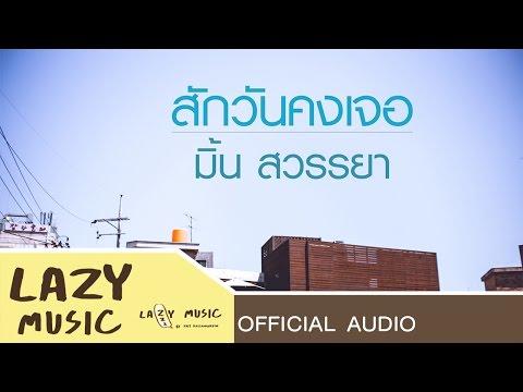 สักวันคงเจอ - มิ้น สวรรยา [Official Audio]