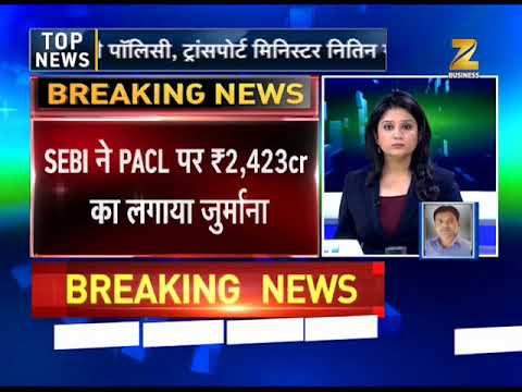Rs 2423 cr fine imposed on PACL by SEBI | SEBI का PACL पर जुर्माना