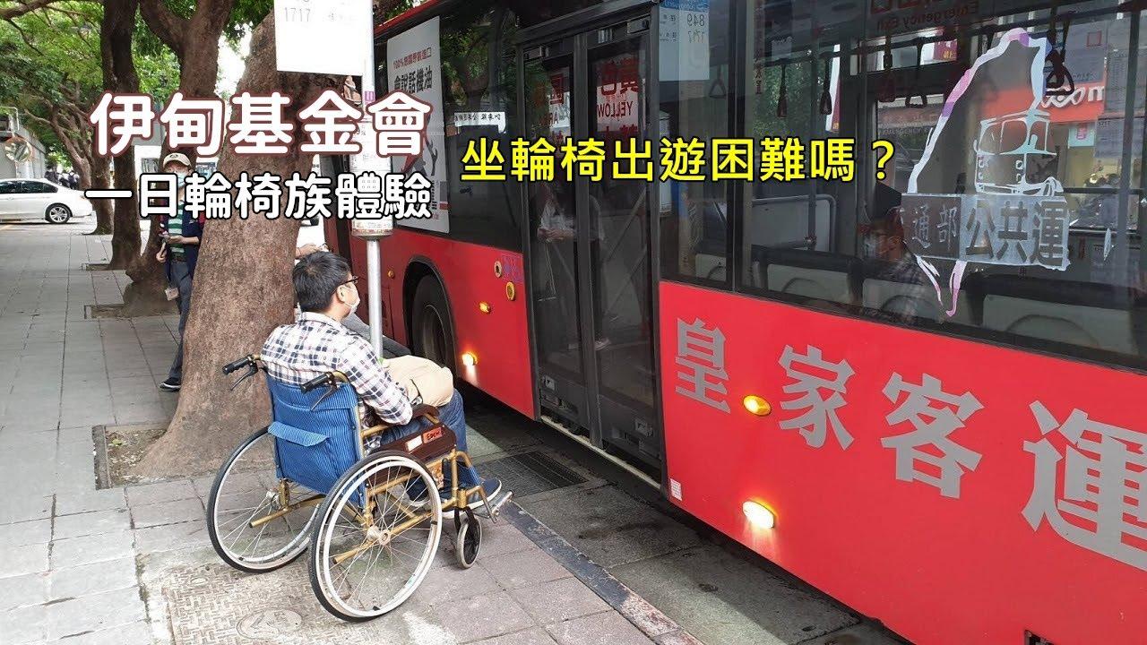 坐輪椅搭公車到陽明山,就算有無障礙設施是否能順利完成旅程?伊甸基金會一日輪椅體驗