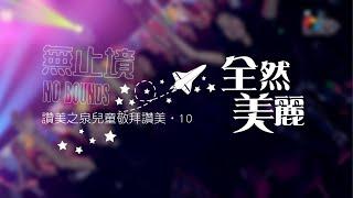全然美麗 Beautiful  敬拜MV - 兒童敬拜讚美專輯(10) 無止境 No Bounds