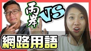 台灣網路用語 vs 大陸網路用語_第二集_ft.Chacha TV/看新加坡|Taiwanese Slang VS Mainland China Slang Slang.part2