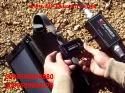 اجهزة كشف الذهب www.3D-Detectors.com جهاز ( GEO EXAMINER )
