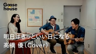 明日はきっといい日になる/高橋優(Cover)