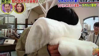 可愛すぎる成田凌 異常なタオル愛 成田凌 検索動画 19