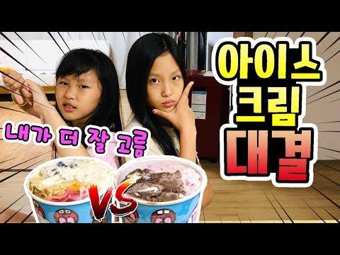 신상 아이스크림 VS 인기 아이스크림 / 누가 더 잘 골랐을까? 아이스크림 고르기 대결! (꿀잼ㅋ)