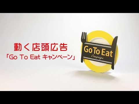 ムービングディスプレイ 「Go To Eat キャンペーン」