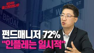 """펀드매니저 72% """"인플레는 일시적""""…"""