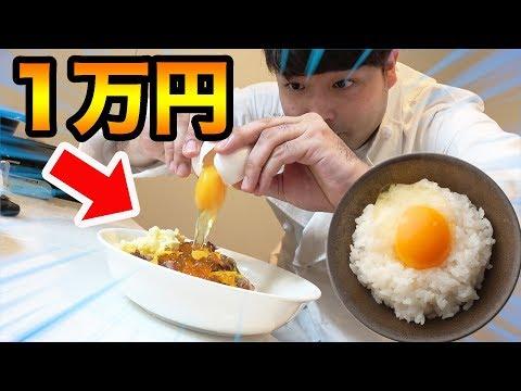 1万円でどっちが美味しい「卵かけご飯」作れるか!?