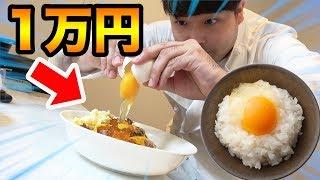 1万円でどっちが美味しい「卵かけご飯」作れるか!? thumbnail