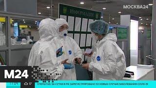 Как живет столица в условиях распространения коронавируса? - Москва 24