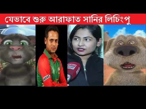 Cricketer Arafat Sunny's Scandal Report By Licimpu News