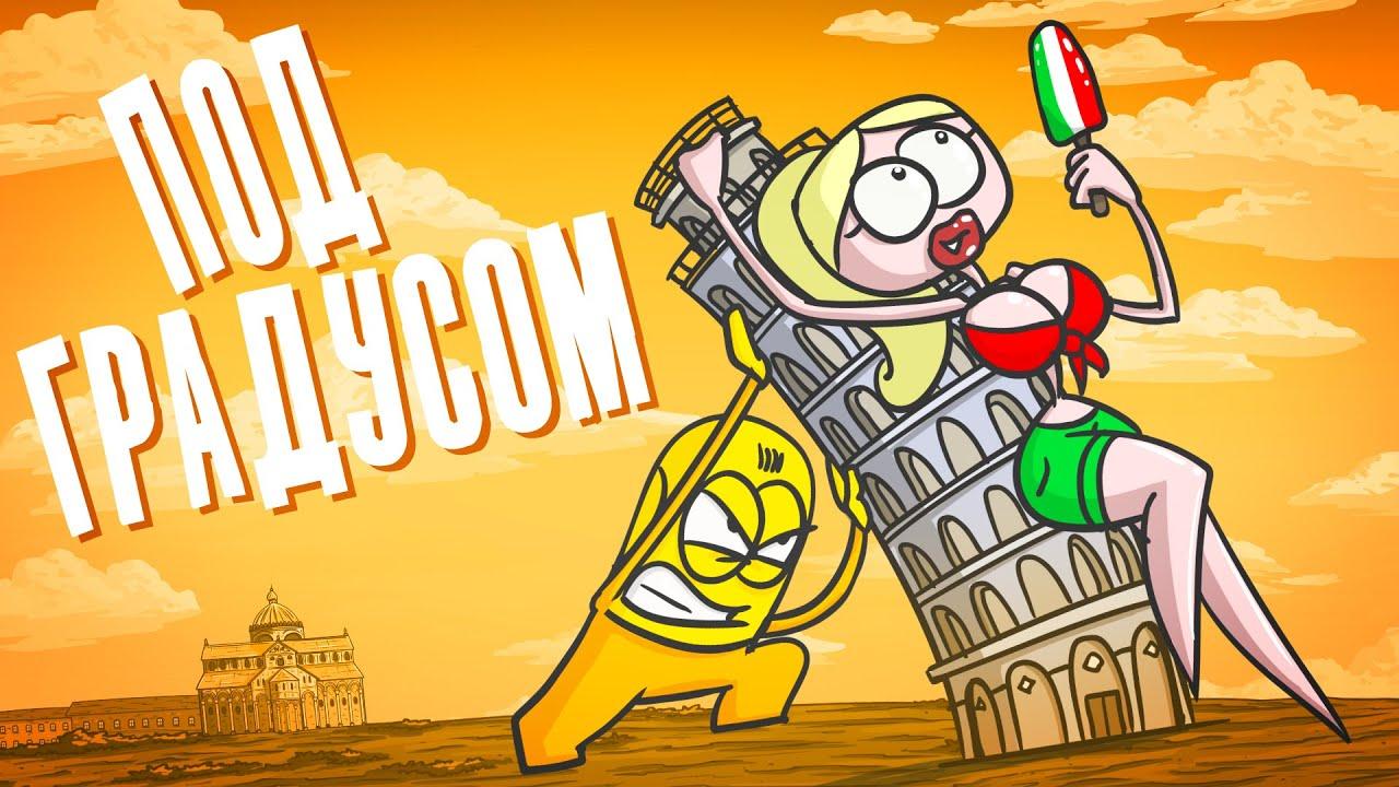 Доктор Гнус: Пизанская башня. История под градусом с самого начала (Анимация) - скачать с YouTube бесплатно