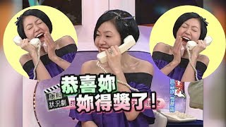 《康熙來了-精彩》小S超自然電話詐騙術!多種角色自然切換不NG?