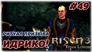Video Risen 3: Titan Lords - Ritual of Summoning Idriko! - №49 download MP3, 3GP, MP4, WEBM, AVI, FLV September 2018