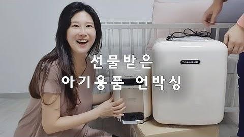 [🤰🏻임신 29주] 광고X 협찬X !! only 선물받은 아기용품 언박싱 / 앙쥬용품 하울