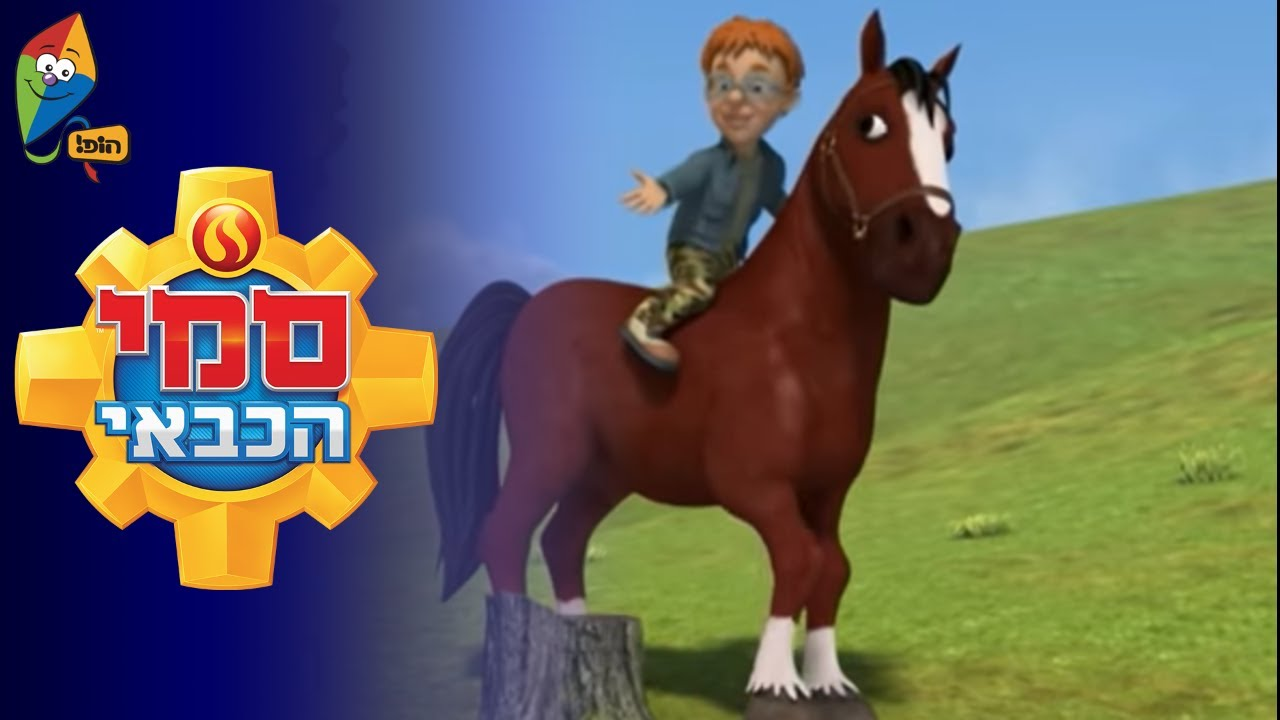 סמי הכבאי - סוס במנוסה - ערוץ הופ! לגדול בידיים טובות