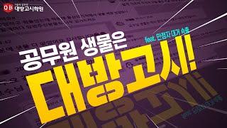 박태양 생물 단원별 문제풀이 개강! (feat. 공무원…