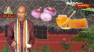 ఉల్లిపాయ, తేనెతో పురుషుల సమస్యకు పరిష్కారం..!   Veda Vaidhyam   23-02-2018   Hindu Dharmam