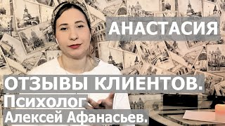 Отзывы о психологе. Алексей Афанасьев. Рассказывает Анастасия.