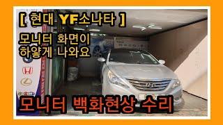 [ 현대 YF소나타 ] 모니터 백화현상 수리