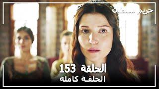 Harem Sultan - حريم السلطان الجزء 3 الحلقة 2