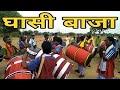 ढाक नगाड़ा  बाजा का जबरजस्त नाच देखे,, इस वीडियो में।।