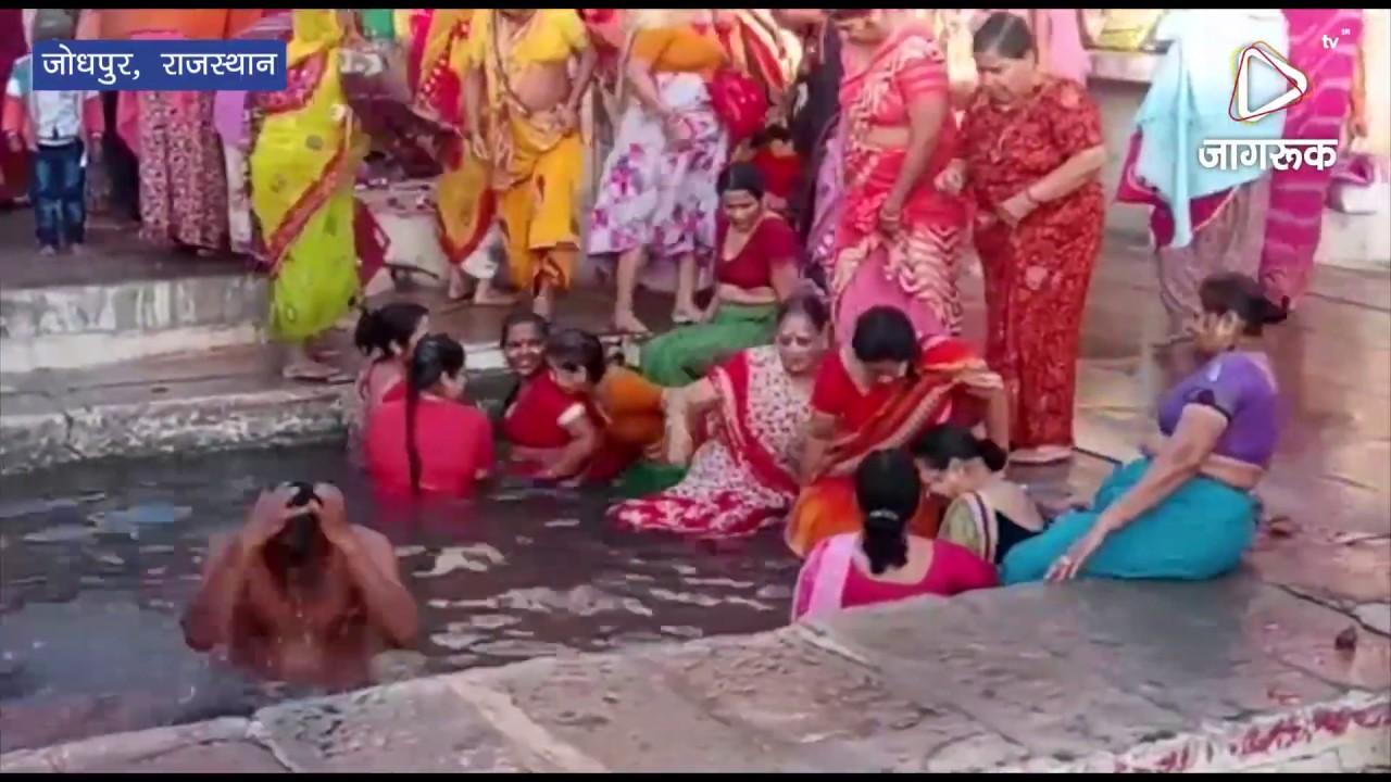 जोधपुर : कार्तिक पूर्णिमा पर पवित्र जल सरोवरों में किया स्नान