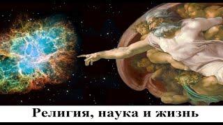 Религия, наука и жизнь. Часть 2