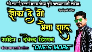 """Devendra Ziman यांच्या गाण्यासाठी आलेला """"One'sMore"""" झोका दे गो मैना शालू श्री.रासाई उत्कर्ष नमन मंडळ"""