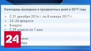 Медведев сократил январские выходные(, 2016-08-06T13:16:36.000Z)