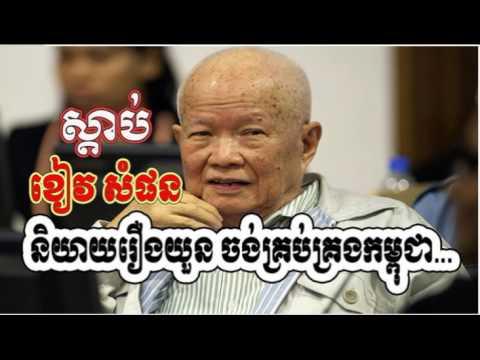 Cambodia News Today: RFI Radio France International Khmer Evening Sunday 03/19/2017